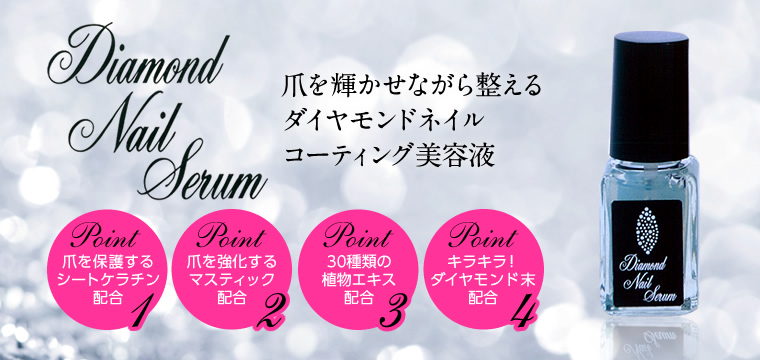 ディアネイル DIAMOND NAIL SERUM
